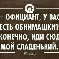 Снимок сделан в ДиванЪ пользователем Дашенька Б. 5/2/2016