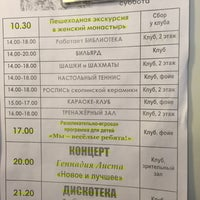 "Photo taken at санаторий ""Солотча"" by Avdeev S. on 1/3/2015"