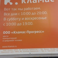 Photo taken at КламаС-pro by Yuri R. on 3/29/2014