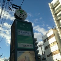 Photo taken at 都営バス 東浅草一丁目 by Purial S. on 12/18/2012