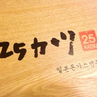 Photo taken at 25카츠 (25カツ) by Purial S. on 8/28/2014