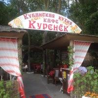Photo taken at Куренек by Алексей Б. on 6/23/2017