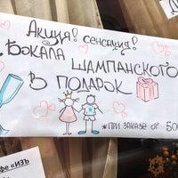 Photo taken at 180 изъ печи by Olenka L. on 4/3/2014