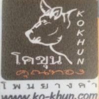 Photo taken at Ko Khun Khun Thong by Raymond on 1/15/2017