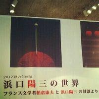 Photo taken at ミュゼ浜口陽三 ヤマサコレクション by ケティ on 11/17/2012
