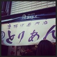 Photo taken at 大分から揚げ専門店 とりあん 戸越銀座店 by Yuka N. on 3/8/2014