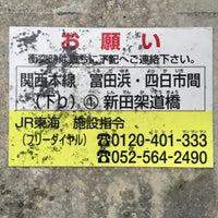Photo taken at 四日市ー富田浜 撮影地 by Hiro K. on 12/14/2015