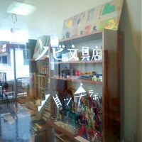 Photo taken at ノビ文具店 by Hiro K. on 3/21/2014