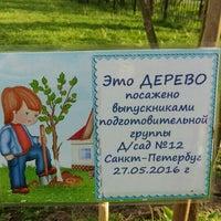 Photo taken at Детский сад №12 Московского района by Мария В. on 5/30/2016
