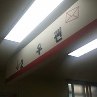 Photo taken at Jangyu Central Post Office by AKIRA S. on 7/11/2014