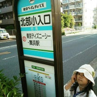 Photo taken at 北部小入口 (東京ベイシティバス) by Daisuke K. on 5/9/2015