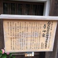 Photo taken at 青山家 by NOBUYASU M. on 4/3/2014