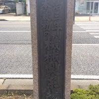 Photo taken at 明治三年日本最初の機械製糸場跡 by NOBUYASU M. on 8/3/2014