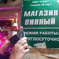 Photo taken at Винный магазин 24 часа by Paulina K. on 11/24/2012