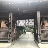 Photo taken at 七宝山 観音寺 (第69番札所) by ใหม่ A. on 9/24/2017