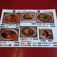 Photo taken at やまふく 松茂店 by ใหม่ A. on 8/23/2014