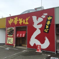 Photo taken at 中華そば どん by ใหม่ A. on 7/6/2014