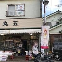 9/23/2017にkino 2.が丸五水産で撮った写真