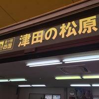 Photo taken at 道の駅 津田の松原 by 悪王子 on 8/19/2017