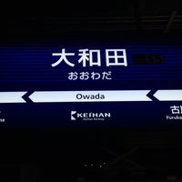 Photo taken at Owada Station (KH15) by 悪王子 on 2/1/2017