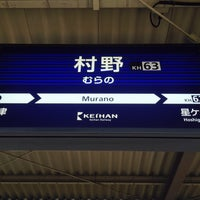 Photo taken at Murano Station (KH63) by 悪王子 on 12/14/2016