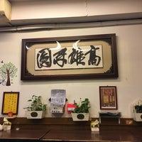 Photo taken at 高雄肉圓 by Kochia L. on 9/18/2017