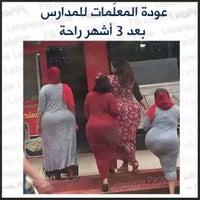 Photo taken at اسواق ومخابز العرياني by Moh69♏️ on 9/8/2016