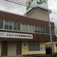Photo taken at えちごトキめき鉄道株式会社 by Memorin on 10/4/2014