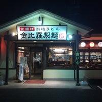 Photo taken at 金比羅製麺 京都大山崎店 by 陽 須. on 9/13/2016