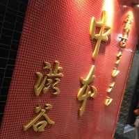 Photo taken at Mouko Tanmen Nakamoto by hakata g. on 10/14/2012