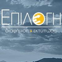 Photo taken at ΕΠΙΛΟΓΗ (ΔΙΑΦΗΜΙΣΗ - ΕΚΤΥΠΩΣΗ) by Makis P. on 2/7/2015