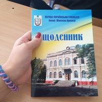 Photo taken at Первая Украинская гимназия им. Н. Аркаса by Karina Y. on 8/29/2014