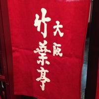 Photo taken at うなぎ 日本料理 大阪 竹葉亭 by Shigeo N. on 3/3/2015