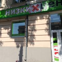 Photo taken at Аптека Низких Цен❌ by Александр К. on 5/26/2014