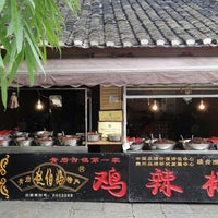 Photo taken at 青岩古镇 Qingyan Old Town by Elena T. on 6/24/2014