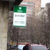 Photo taken at Сбербанк by Наталья В. on 2/25/2014