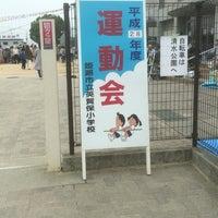 Photo taken at 英賀保小学校 by ナオト ツ. on 5/28/2016