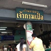 Photo taken at เจ้ากรมเป๋อ ร้านขายยาแผนโบราณ by Naik A. on 9/2/2013