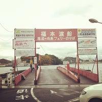 Photo taken at 福本渡船 向島側フェリーのりば by 大橋 隆. on 11/17/2012