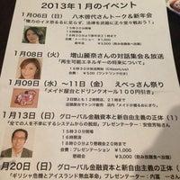"""Photo taken at 討論Bar""""シチズン"""" by wataru k. on 1/10/2013"""
