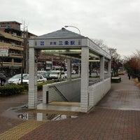 Photo taken at Sanjo Station (KH40) by wataru k. on 2/6/2013