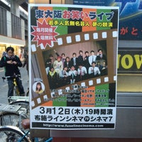 Photo taken at 布施ラインシネマ by wataru k. on 3/12/2015
