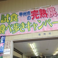 Photo taken at JAフルーツ山梨 大藤共選所 by pineforest_m on 7/16/2017