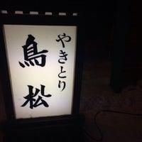 Photo taken at 鳥松 やきとり by Yukihiro T. on 3/17/2014
