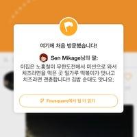 Photo taken at 뭐먹을래 by Jina P. on 12/21/2014