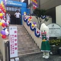 Photo taken at 東京調理師専門学校 by Jina P. on 9/16/2012
