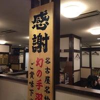 Photo taken at 世界の山ちゃん 関内北口店 by Tsuyoshi S. on 5/4/2018