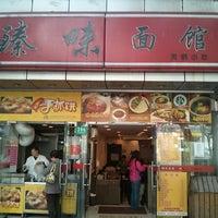 Photo taken at 臻味面馆 by Geoffrey S. on 11/16/2013