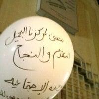 Photo taken at مركز الرياض التخصصي للتأهيل by tooma 2. on 4/22/2014