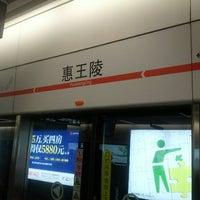 Photo taken at Hui Wang Ling Station | Chengdu Metro Line 2 by Enrique L. on 1/12/2013